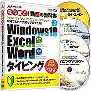 タイピング ソフト ブラインドタッチ エクセル ワード ウィンドウズ10 オフィス なるほど!動画の教科書 Windows10 Excel Word タイピング