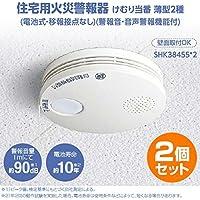 パナソニック(Panasonic) 住宅用火災警報器 けむり当番 薄型2種 お得な2個セット(電池式?移報接点なし)(警報音?音声警報機能付) SHK38455*2 クールホワイト