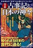 完全版 古事記と日本の神々