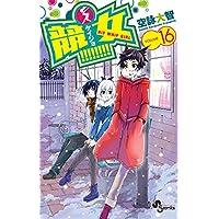 競女!!!!!!!! 16 (少年サンデーコミックス)