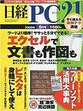 日経 PC 21 (ピーシーニジュウイチ) 2009年 08月号 [雑誌]