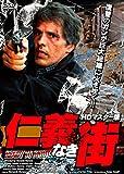 仁義なき街 HDマスター版[DVD]
