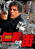 仁義なき街 HDマスター版 [DVD]