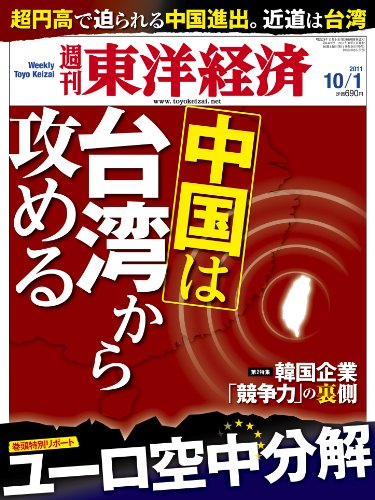 週刊 東洋経済 2011年 10/1号 [雑誌]の詳細を見る