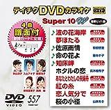 テイチクDVDカラオケ スーパー10W(557)[DVD]