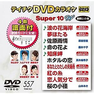 テイチクDVDカラオケ スーパー10W(557)