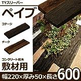 コンクリート製枕木 TYスリーパー ペイブ600L(60×22×5cm)(チーク)