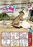 にゃんこ相撲 カレンダー2018(壁掛け) ([カレンダー])