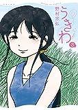 うきわ 3 (ビッグコミックス)