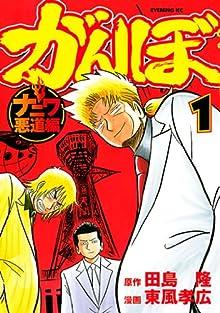 がんぼ ナニワ悪道編(1) (イブニングコミックス)