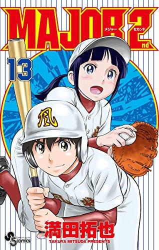 MAJOR 2nd(メジャーセカンド)(13) (少年サンデーコミックス)