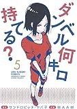 ダンベル何キロ持てる? (5) (裏少年サンデーコミックス)
