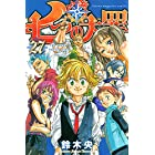 七つの大罪(27) (講談社コミックス)