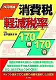 改訂増補 消費税軽減税率170問170答