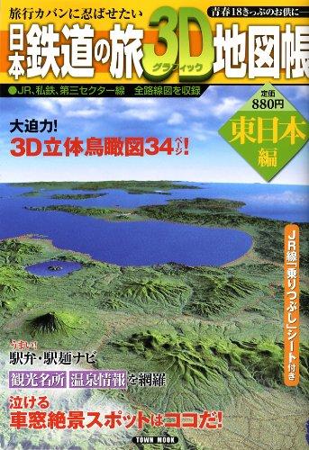 日本鉄道の旅3D地図帳東日本編 (Town Mook)