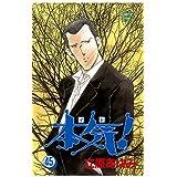 本気! 45 (少年チャンピオン・コミックス)