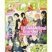 Cool-B (クールビー) 2013年 05月号 [雑誌]