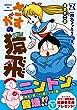 さすがの猿飛 (2)【肉丸ファミリー編】 (ヒーローズコミックス)
