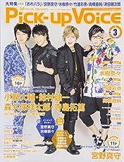 Pick-up Voice(ピックアップボイス) 2016年 03 月号 [雑誌]