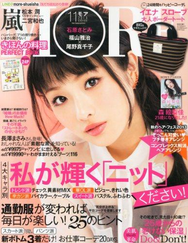 MORE (モア) 2013年 11月号 [雑誌]の詳細を見る