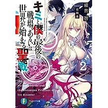 キミと僕の最後の戦場、あるいは世界が始まる聖戦 2 (富士見ファンタジア文庫)