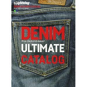 別冊Lightning Vol.167 DENIM ULTIMATE CATALOG (デニムアルティメイトカタログ) (エイムック 3738 別冊Lightning vol. 167)