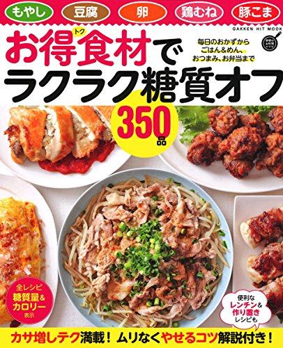 お得食材でラクラク糖質オフ350品 (ヒットムック料理シリーズ)