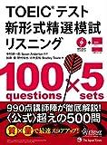 TOEIC(R)テスト 新形式精選模試 リスニング(CD-ROM1枚つき)