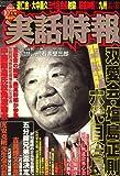 実話時報 2007年 10月号 [雑誌]
