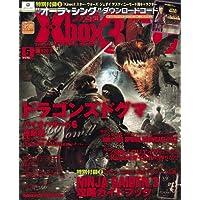 ファミ通Xbox360 (エックスボックス360) 2012年 5月号 [雑誌]