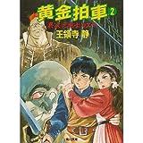 黄金拍車〈2〉異次元騎士カズマ (角川文庫―スニーカー文庫)