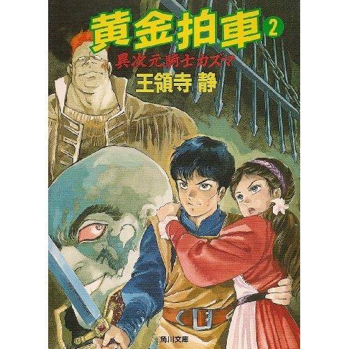黄金拍車〈2〉異次元騎士カズマ (角川文庫―スニーカー文庫)の詳細を見る