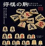 将棋の駒マスコットボールチェーン 全10種セット