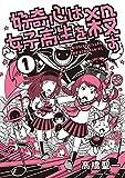 好奇心は女子高生を殺す(1) (サンデーうぇぶりコミックス) -