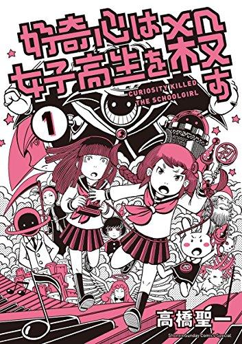 好奇心は女子高生を殺す(1) (サンデーうぇぶりコミックス)