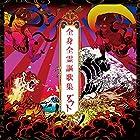 全身全霊謳歌集【完全数量限定豪華盤】(2CD+2DVD)()