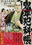 鬼平犯科帳Season Best玄冬の候。 (SPコミックス SPポケットワイド)