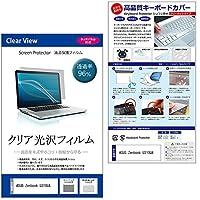メディアカバーマーケット ASUS Zenbook U310UA [13.3インチ(1920x1080)]機種で使える【シリコンキーボードカバー フリーカットタイプ と クリア光沢液晶保護フィルム のセット】