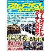 アーケードゲーマー (ホビージャパンMOOK 449)
