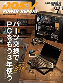 DOS/V POWER REPORT (ドスブイパワーレポート) 2018年7月号[雑誌]