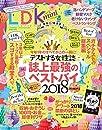 LDK mini (エル・ディー・ケー ミニ) :LDK 2019年 01 月号増刊