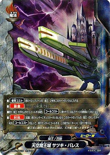 バディファイトX(バッツ)/天空魔王城 サツキ・パレス(ガチレア)/バディクエスト~冒険者VS魔王~