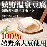 【送料無料】嬉野豆腐使用 湯豆腐3丁セット/嬉野温泉豆腐3丁/ごまだれx1/調理水x3(touhu)