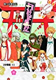 かみだらけ 分冊版(3) (ARIAコミックス)