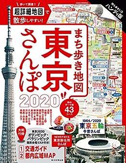 [朝日新聞出版]のまち歩き地図 東京さんぽ2020 (アサヒオリジナル)