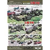 航空自衛隊 基地車輌セット PAPER WINGディスプレイタイプ<ペーパークラフト>