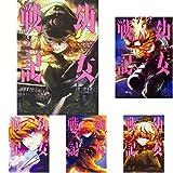 幼女戦記 [コミック] 1-14巻 新品セット (クーポン「BOOKSET」入力で+3%ポイント)