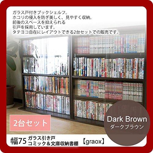 ダークブラウン:2個セット ガラス引き戸コミック&文庫収納書棚[graox]