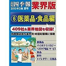 会社四季報 業界版【6】 医薬品・食品編 (15年夏号)
