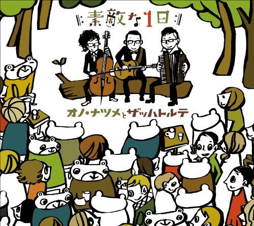 オノ・ナツメ×ザッハトルテ コラボレーションアルバム 素敵な1日の詳細を見る